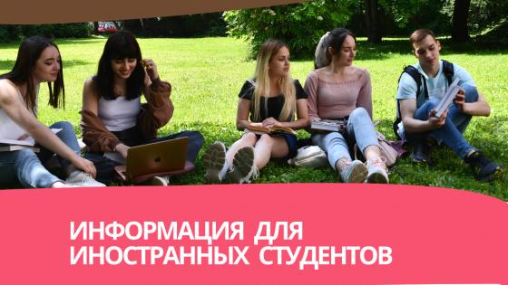 Informácie pre zahraničných študentov súvisiace s nástupom na štúdium v AR 2021/2022 - Информация  для иностранных студентов