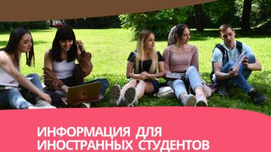 Информация для иностранных студентов